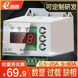 创泰JD-6S智能数显电动机综合保护器 水泵电流过载缺相保护器三相图片