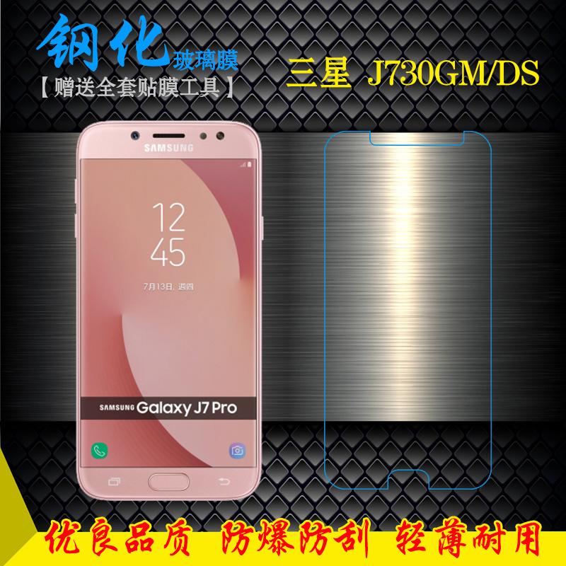 三星J730GM/DS高清专用屏幕钢化防爆膜高透玻璃硬膜手机屏保贴膜
