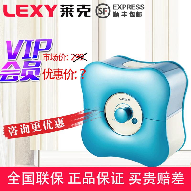 [莱克品牌直销店加湿器]莱克加湿器 HU2001  超声波加月销量0件仅售399元
