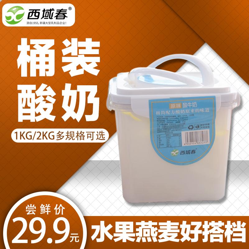 大桶装西域春酸奶桶装新疆老酸奶2斤4斤水果燕麦片搭档冰淇淋整箱图片