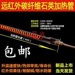 红外线碳纤维加热管电热管浴霸发热管取暖管石英加热管干烧管小头