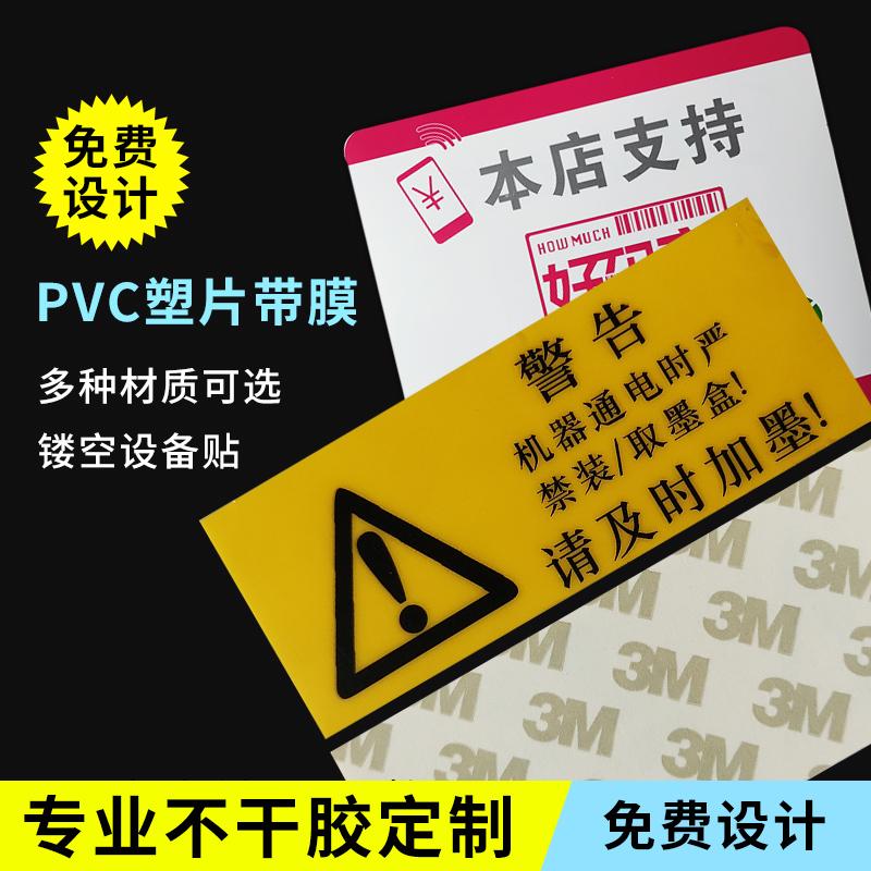 不干胶定做塑片PVC二维码贴纸 logo磨砂3M警示标签广告印刷定制