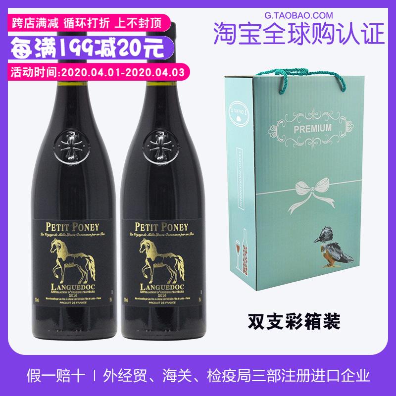 法国原装进口小马堡petit poney朗格多克AOP干红葡萄酒双支礼盒装