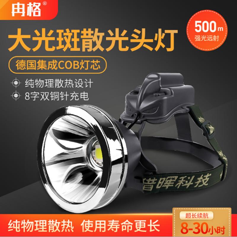 10月29日最新优惠散光LED头灯强光远射锂电池充电大光斑超亮手电筒户外钓鱼照明