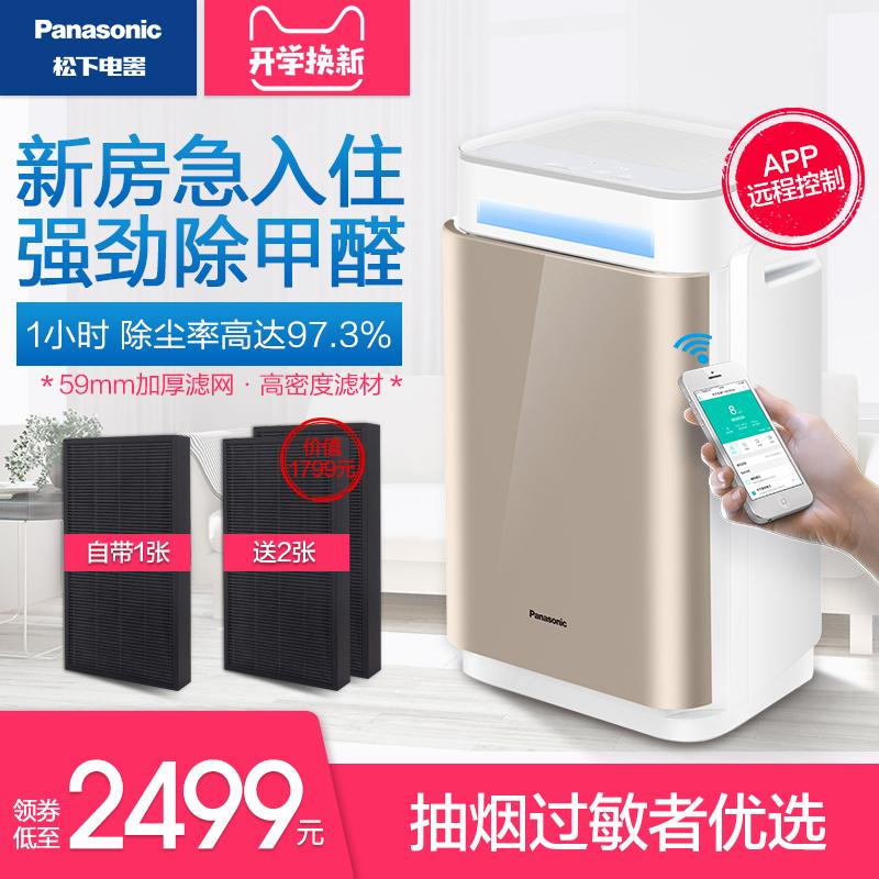 松下空气净化器家用智能卧室除甲醛雾霾pm2.5净烟除异味抗过敏