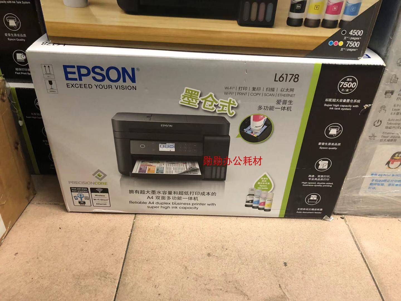 原装正品爱普生L 6178 打印复印扫描家用作业照片办公双面打印机
