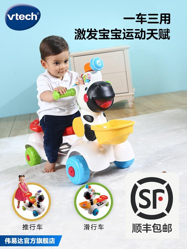 VTech baby sliding car Children sliding car Multi-function small zebra tread trolley can sit