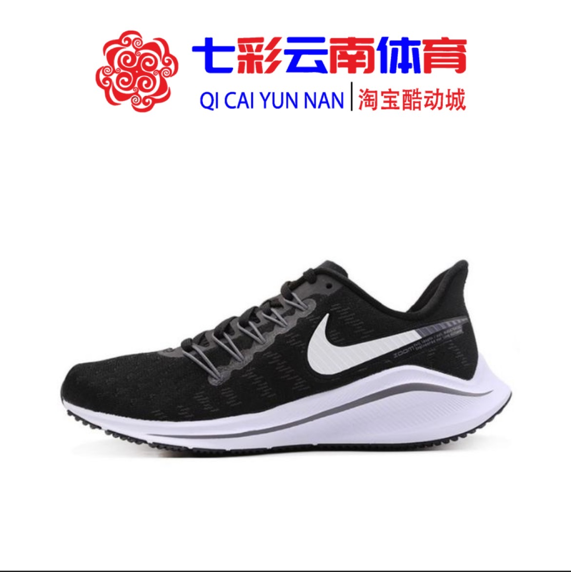 耐克男女鞋同款Air Zoom 14气垫运动跑步鞋AH7858-010 AH7857-001图片