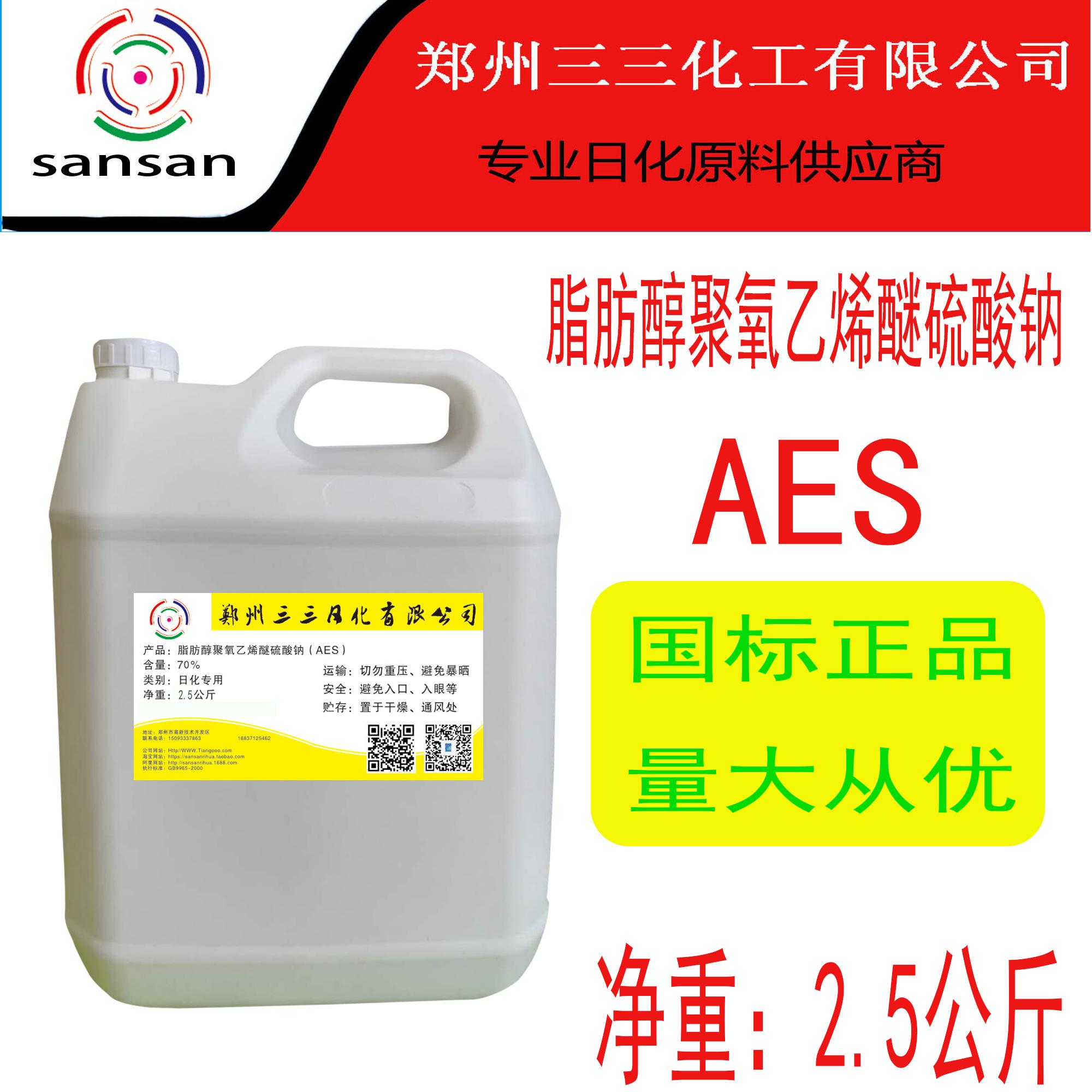 洁浪aes表面活性剂70%洗洁精原料脂肪醇聚硫酸钠样品试验5斤包邮