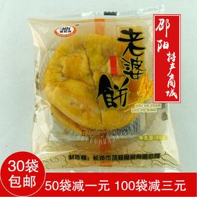 美和缘老婆饼粮油米面休闲零食饼干