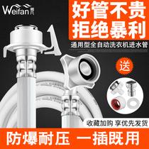 通用全自動洗衣機進水管加長接水管注水管延長軟管上水管接頭配件