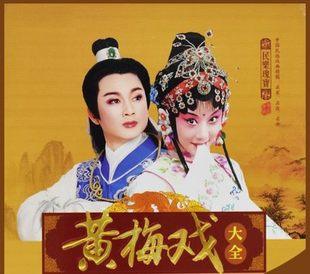中国戏曲大全黄梅戏老人正版高清mp4家用电视汽车载u盘优盘32g