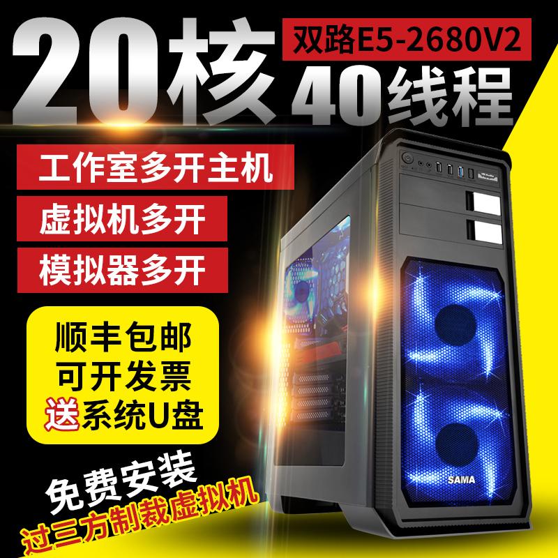 双路E5主机游戏工作室多开dnf搬砖虚拟机模拟器2680v2服务器电脑