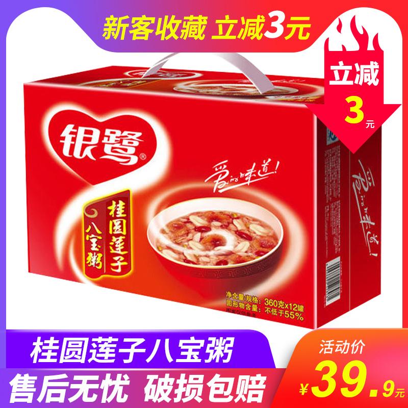 银鹭桂圆莲子八宝粥360g*12整箱即食方便营养早餐罐装速食送礼