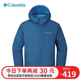 【清仓特价】哥伦比亚户外男防风可收纳防水夹克单层冲锋衣RE2433