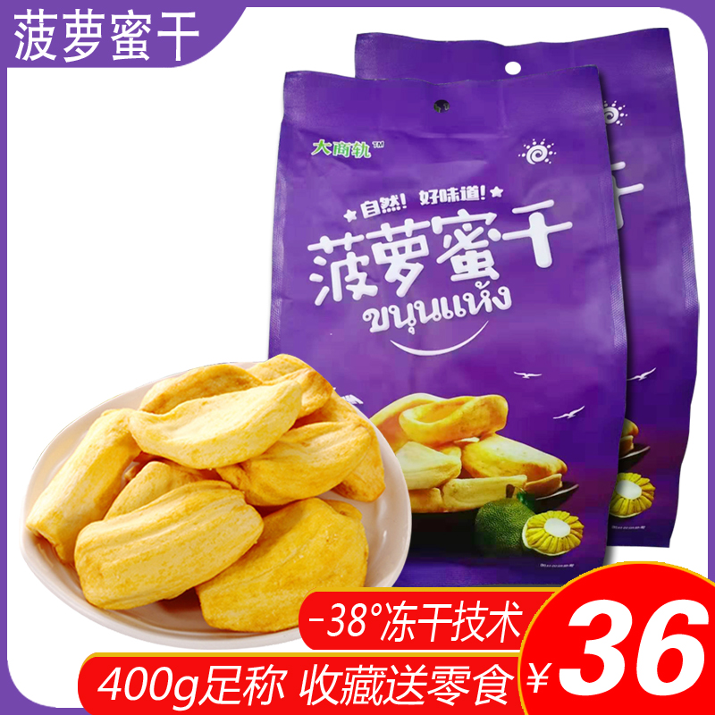 35.90元包邮菠萝蜜干特产网红小吃新鲜果干零休闲食品200g*2包邮越南风味冻干