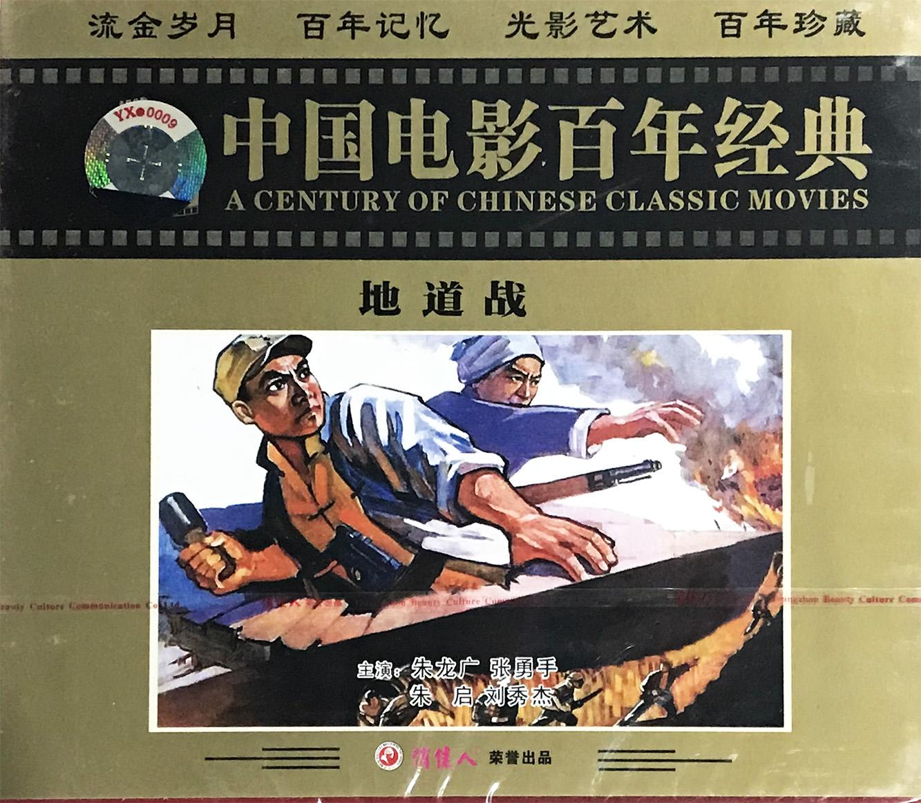 正版俏佳人老电影碟经典战斗故事片 地道战 2VCD爱国主义教育影片