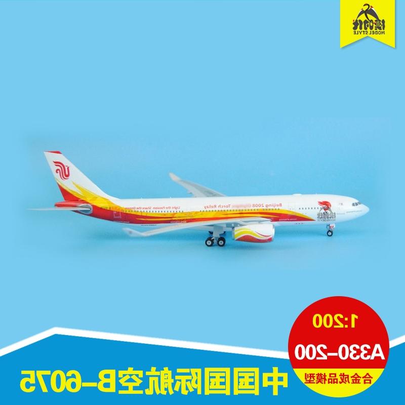 1/200中国国际航空A330-200 北京B-6075【现货】PH模型08年 客机