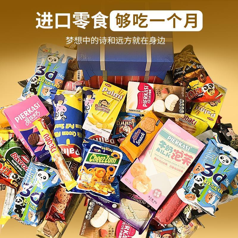 零食大礼包女生日网红一整箱小吃休闲食品进口儿童网红爆款儿童小