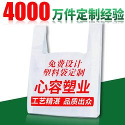 心容塑业定制手提袋子食品袋打包袋