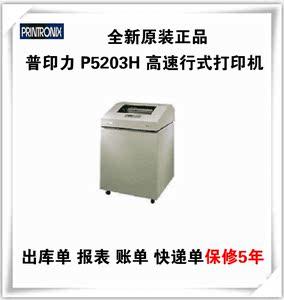 普印力P5203H高速行式打印机出库单报表账单快递单打印机全新原装