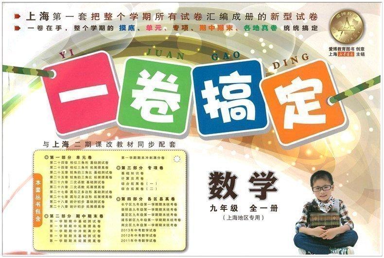 一卷搞定 数学 九年级9年级 全一册上下册 上海初中教材教辅配套上海初三数学教材第一学期第二学期 江浙沪包邮