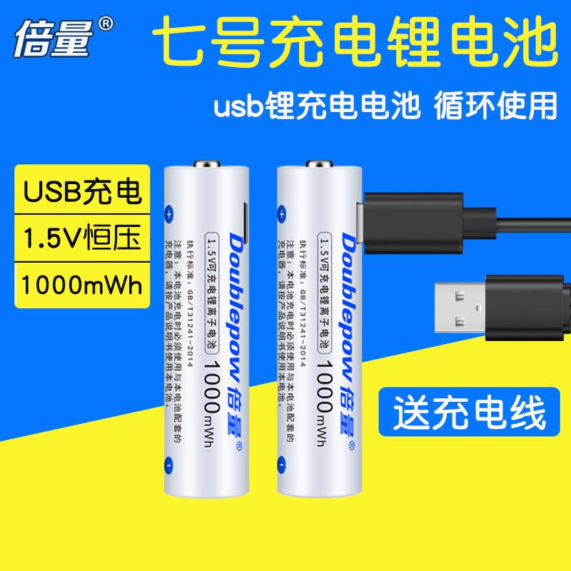 倍量7号锂电池1.5V锂电池1000mWh大容量AAA七号USB可充电电池器