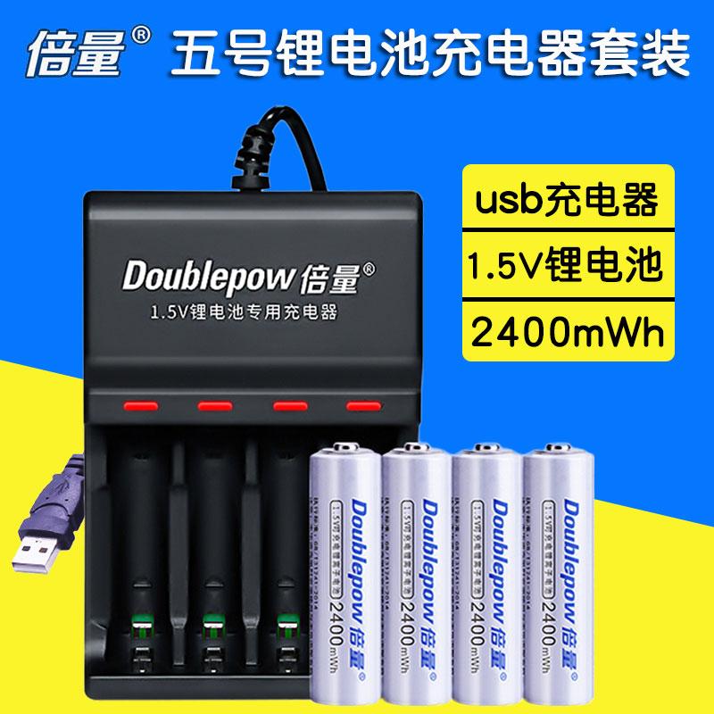5伏充电电池