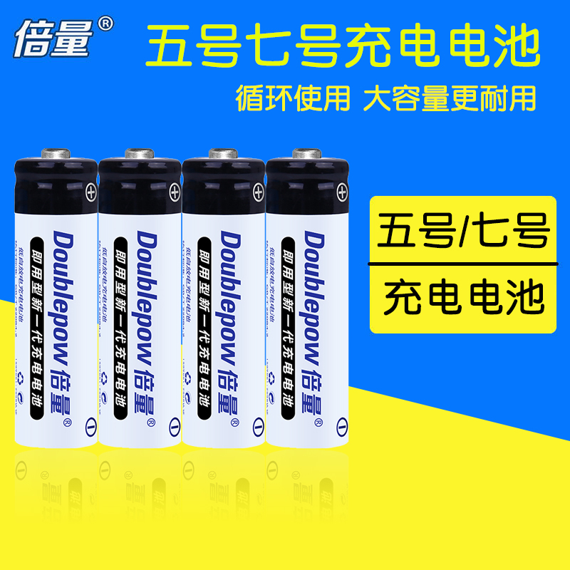 倍量5号7号可充电电池1.2V大容量AA五号七号AAA可代替1.5V锂电池