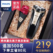 飞科男士旋转电动剃须刃胡须刃胡子刃刮胡刃充电式正品FS711FS812