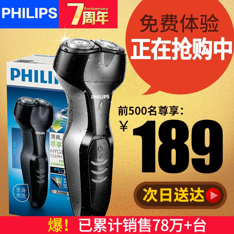 Philips все тело мойка умный электрический заряд электрический бритва оригинал мужской продвижение царапина ху нож борода нож подлинный