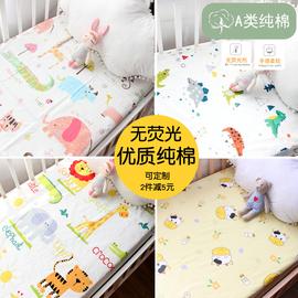 婴儿全棉床单无荧光新生儿宝宝卡通纯棉床笠定制可定做幼儿园被套图片