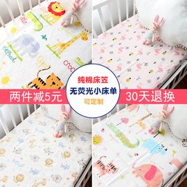 ins无荧光剂婴儿童宝宝床单纯棉幼儿园床单可定做床笠床垫套包邮