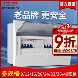 德力西配电箱强电箱 家用配电柜空气开关盒子断路器漏保暗装电箱