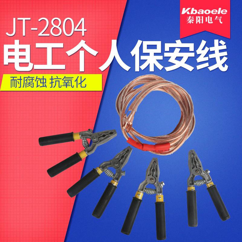 低压电工个人保安线 接地钳低压便携型短路接地线4*1+1接地线夹