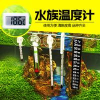 查看水族鱼缸温度计观赏鱼温度表LED贴片指针挂钩热带鱼乌龟缸水温计价格