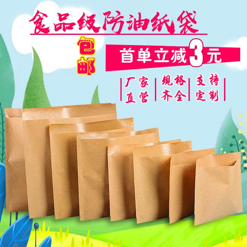 牛皮纸食品包装袋一次性打包烧饼手抓煎饼肉夹馍烧烤小吃防油纸袋图片