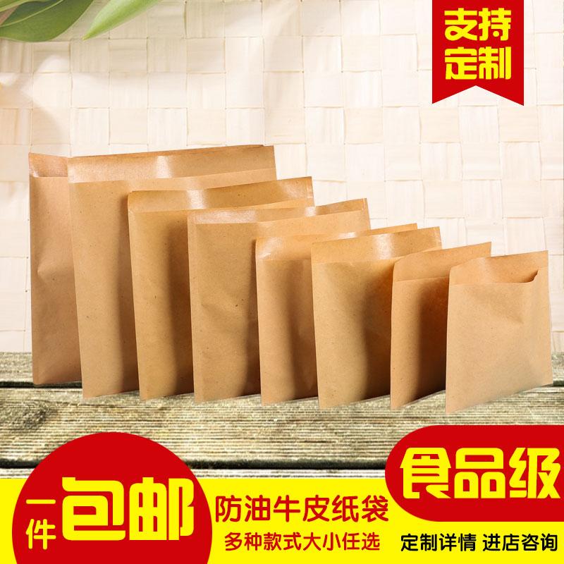 牛皮纸食品包装袋一次性打包烧饼手抓煎饼肉夹馍烧烤小吃防油纸袋