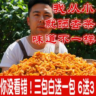 蔚县杏条杏干无核酸甜水果干零食杏肉张家口阳高杏脯杏子俩袋 包邮