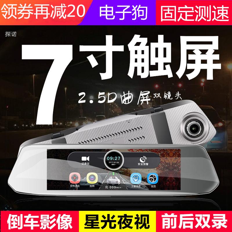 探诺行车记录仪7寸触屏高清星光夜视前后双录镜头倒车影像一体机