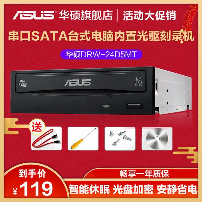 电脑内置光驱刻录机 24D5MT串口sata台式 DVD光盘CD驱动器 华硕DRW