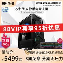 火抢手游戏主机十代i510400i710700搭GTX1660SRTX2060显卡台式电脑主机DIY组装机全套家用机华硕
