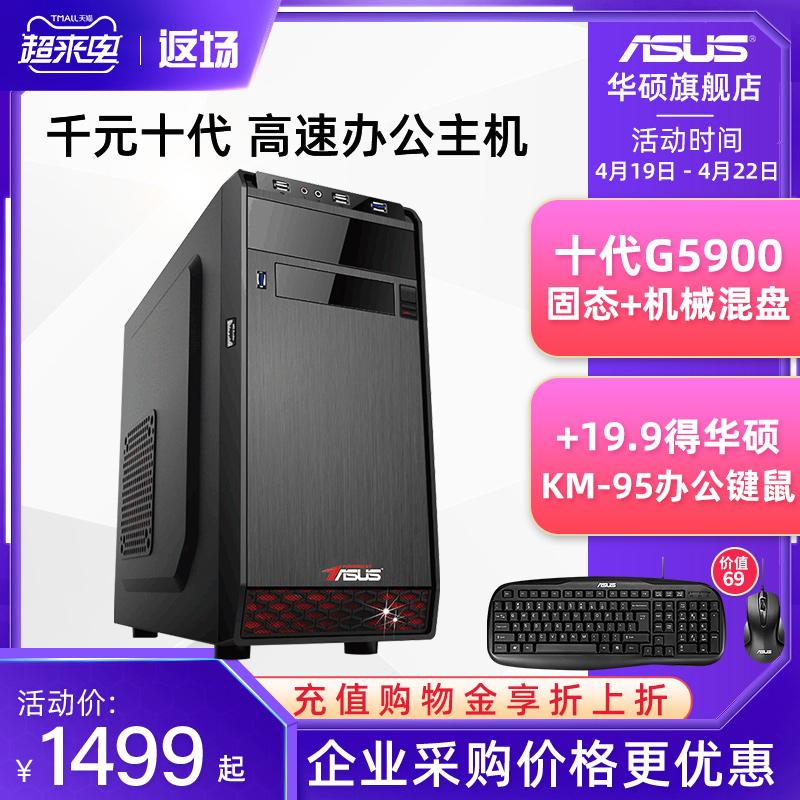 ASUS/华硕intel 十代G5900办公电脑主机企业客服家用商务前台台式整机DIY组装电脑全套H410主板高配采购爆款
