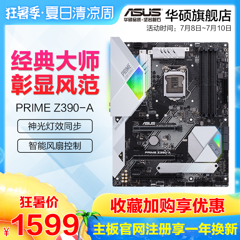 Asus/华硕 PRIME Z390-A旗舰店全新大板台式机电脑游戏办公ATX主板1151针