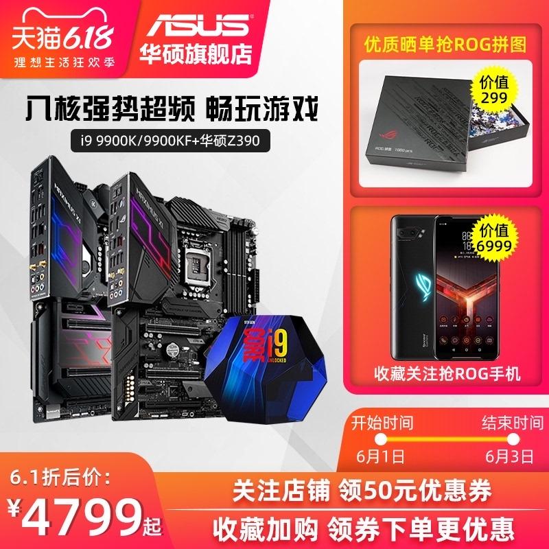 Asus/华硕Z390+英特尔酷睿I9 9900K/KF八核处理器台式电脑游戏电竞主板CPU套装支持ddr4内存条全新盒装旗舰店