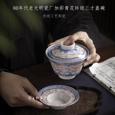 景德镇瓷玉轩陶瓷功夫茶具老厂货80年代青花玲珑斗彩三才盖碗单个