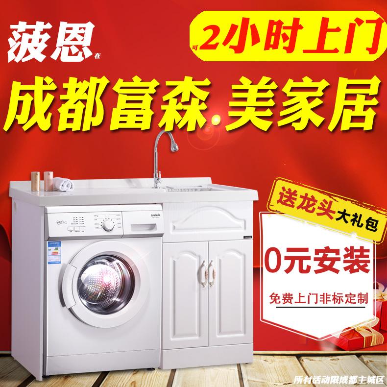 洗衣机柜组合洗脸现代简约洗手盆柜