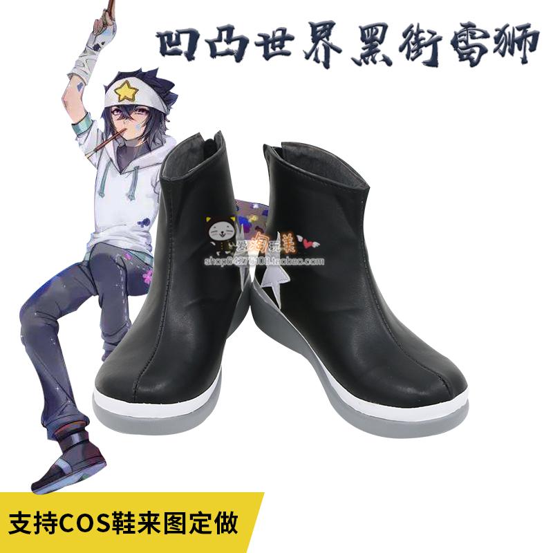 凹凸世界黑街雷狮 cosplay鞋cos靴子来图定做