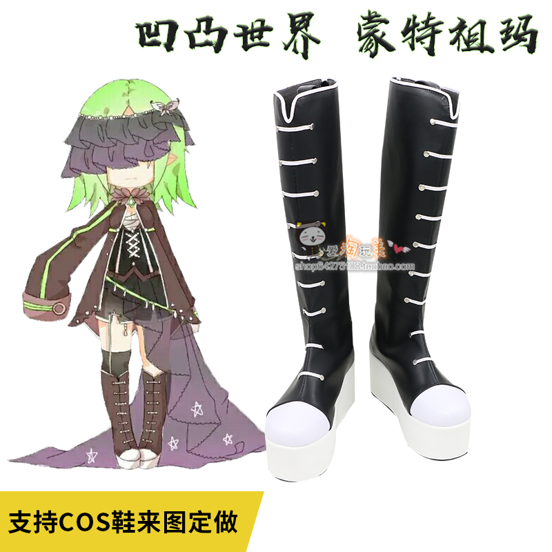 Concavoconvex world Montezuma cos shoes Cosplay shoes customized