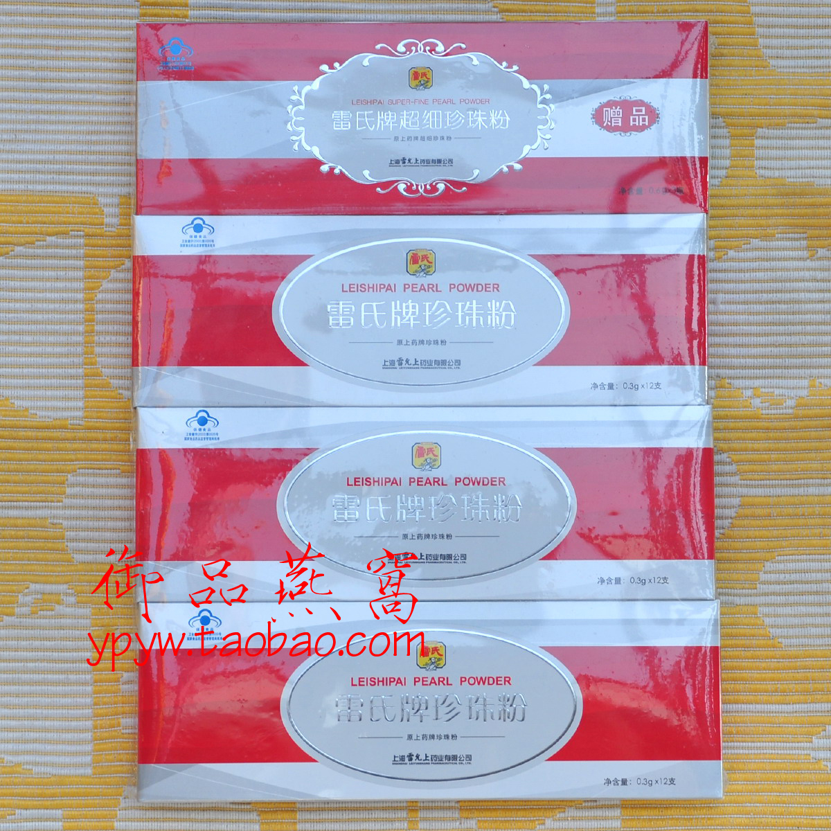 Бренд Рэя с жемчужинами Порошок 0.3g / поддержка * 12 оригинала верх Природный бренд натуральный чистый с жемчужинами Порошок порошковой маски внутреннего или внешнего применения